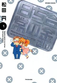 [松田円]の合金さんちの日常 (1) (バンブーコミックス 4コマセレクション)