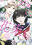 ブスに花束を。 (8) (角川コミックス・エース)