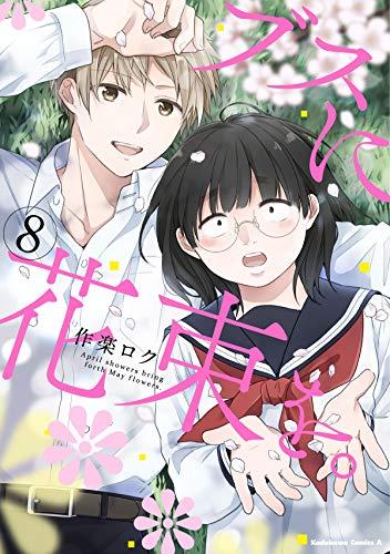 ブスに花束を。 (8) (角川コミックス・エース)の詳細を見る
