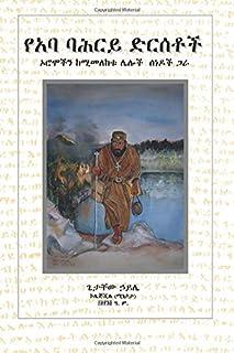 Yeabba Bahriy Dirsetoch: oromochin kemmimmelekketu leloch senedoch  gara (Amharic Edition)