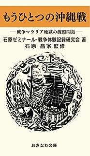 もうひとつの沖縄戦: ─戦争マラリア地獄の波照間島─ (おきなわ文庫)
