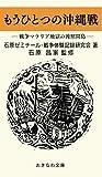 もうひとつの沖縄戦: ─戦争マラリア地獄の波照間島─ (おきなわ文庫) - 石原ゼミナール, 戦争体験記録研究会