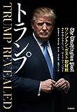 トランプ (文春e-book)