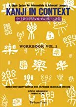 Kanji in Context: A Study System for Intermediate and Advanced Learners (Inter-University Center for Japanese Language Studies Workbook, Volume 1)