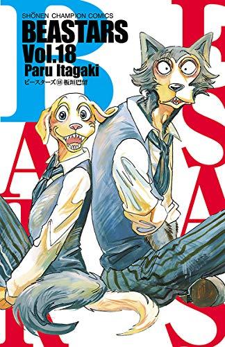 BEASTARS 18 (少年チャンピオン・コミックス)