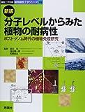 分子レベルからみた植物の耐病性―ポストゲノム時代の植物免疫研究 (細胞工学別冊―植物細胞工学シリーズ)