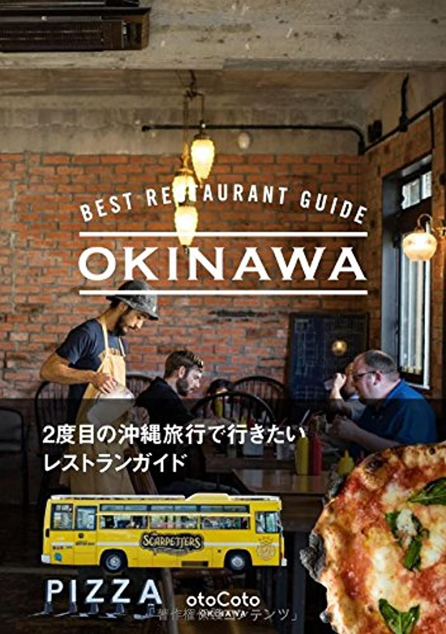 スタックチャーミング常にBEST RESTAURANT GUIDE OKINAWA 2度目の沖縄旅行で行きたいレストランガイド (otoCoto OKINAWA)
