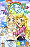にじいろ☆プリズムガール(5) (ちゃおコミックス)