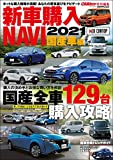 CARトップ特別編集 新車購入NAVI 2021 国産車 (CARTOP MOOK)