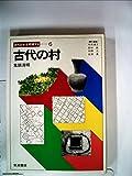古代の村 (古代日本を発掘する (6))