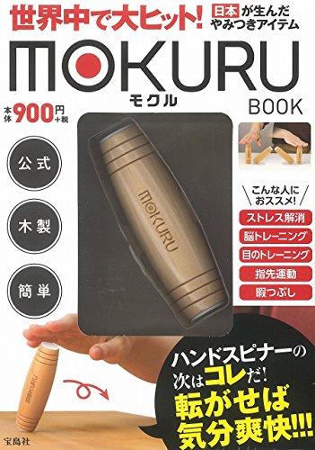世界中で大ヒット! 日本が生んだやみつきアイテム MOKURU BOOK (バラエティ)