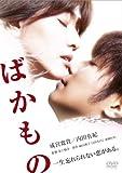 ばかもの[DVD]