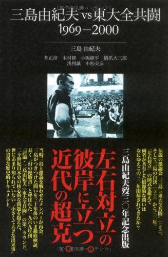 三島由紀夫vs東大全共闘―1969ー2000