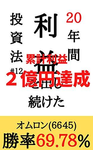 nijyunenkanriekiwodasituduketatoushihousharpjyuusan (Japanese Edition)