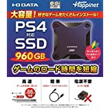 PS4対応 外付けSSD 960GB