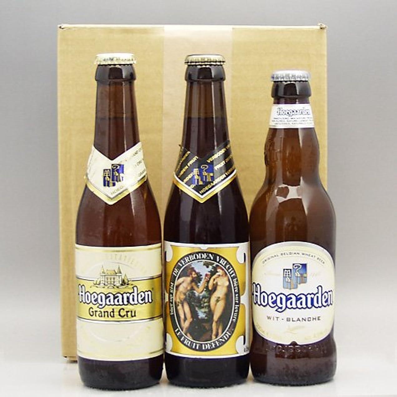 悪夢ステレオサスティーン【即日発送】ベルギービール3種3本y(ヒューガルデン ホワイト?禁断の果実?ヒューガルデン グランクリュ)飲み比べセット (通常ギフト)
