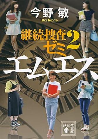 エムエス 継続捜査ゼミ2 (講談社文庫)
