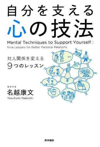 自分を支える心の技法 対人関係を変える9つのレッスン