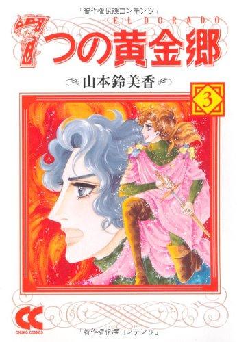 7つの黄金郷(エルドラド) (3) (中公文庫―コミック版)