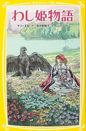 わし姫物語 (集英社みらい文庫)
