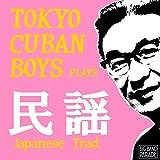 【BIG BAND PARADE】キューバン・ボーイズ・プレイズ 民謡