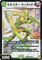 デュエルマスターズ DMRP18 6/95 モモスター モンキッド (VR ベリーレア) 王来篇拡張パック第2弾 禁時王の凶来 (DMRP-18)