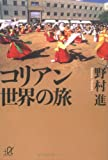 コリアン世界の旅 (講談社+α文庫)