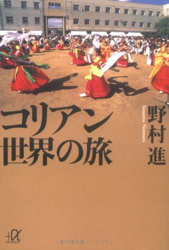 コリアン世界の旅 (講談社+α文庫)の詳細を見る