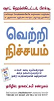 Who Are You Really and What Do You Want? (Tamil): The Incredible Solution to Changing Your