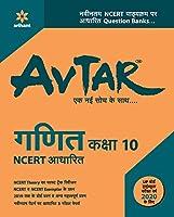 Avtar ganit class 10 (Old Edition)