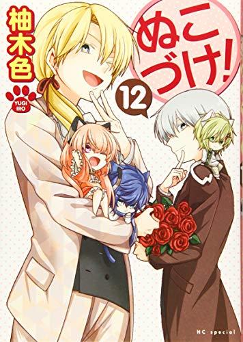 ぬこづけ! 12 (花とゆめCOMICS)