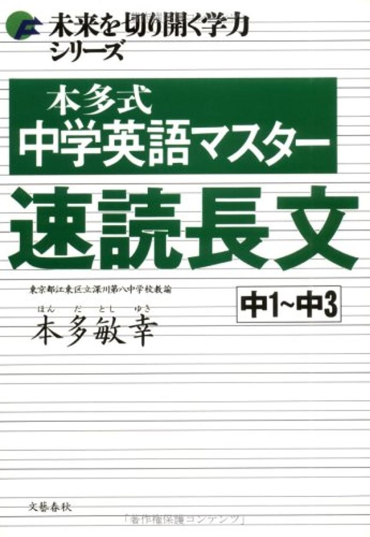 メタンスリル仲介者未来を切り開く学力シリーズ 本多式 中学英語マスター 速読長文