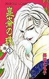 崑崙の珠 1 (プリンセス・コミックス)