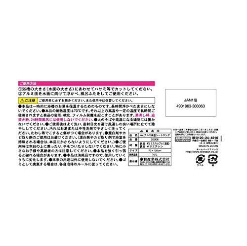 東和産業『NALアルミ保温シートロング(300063)』