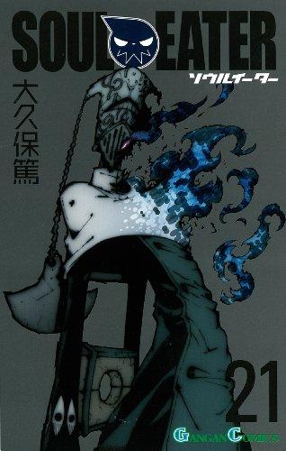 ソウルイーター(21) (ガンガンコミックス)