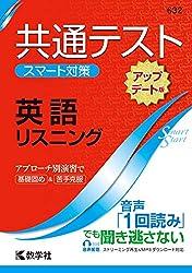 共通テスト スマート対策 英語(リスニング) [アップデート版] (Smart Startシリーズ)