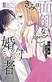 きみは面倒な婚約者 3 (白泉社レディースコミックス)