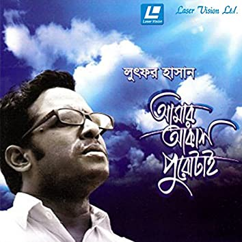 Amar Akash Purotai