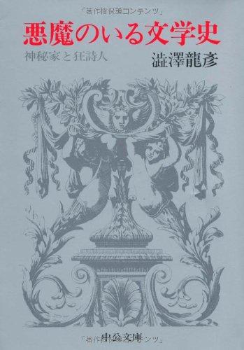 悪魔のいる文学史―神秘家と狂詩人 (中公文庫)