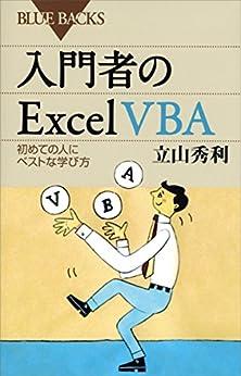 [立山秀利]の入門者のExcel VBA 初めての人にベストな学び方 (ブルーバックス)