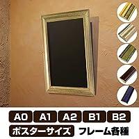 ポスターフレーム・額縁 B2サイズ(72.8cm × 51.5cm)/ フレームデザインT2