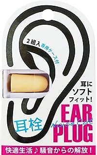 イヤープラグ(耳栓)肌色4P