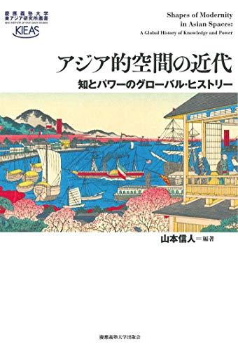 アジア的空間の近代:知とパワーのグローバル・ヒストリー (慶應義塾大学東アジア研究所叢書)