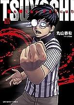 TSUYOSHI 誰も勝てない、アイツには コミック 1-10巻セット