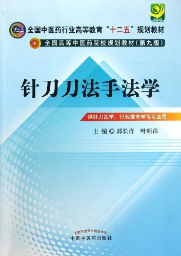 Acupotomology Knife Tactics School For Acupotomology Medical Acupuncture And Massage Professional Use Chinese