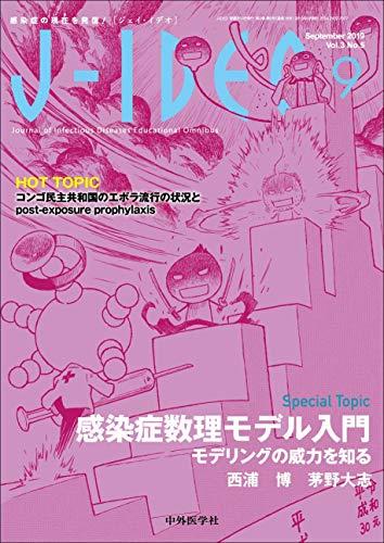 J-IDEO (ジェイ・イデオ) Vol.3 No.5の詳細を見る