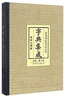 字典集成(珍藏本)