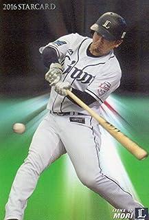 2016カルビープロ野球カード第2弾■スターカード■S-031/森友哉/西武
