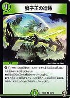 デュエルマスターズ DMEX09 23/42 獅子王の遺跡 (U アンコモン) Wチームドッキングパック チーム切札&チームウェイブ (DMEX-09)