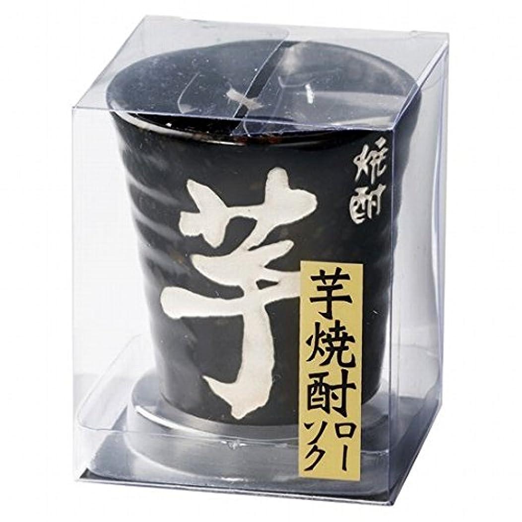 処理省略する裏切るカメヤマキャンドル(kameyama candle) 芋焼酎ローソク キャンドル